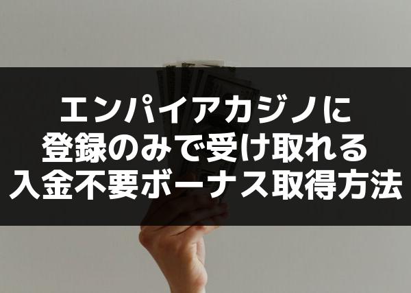 エンパイアカジノに登録のみで受け取れる入金不要ボーナス取得方法