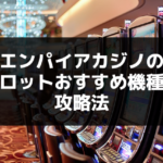 エンパイアカジノのスロットおすすめ機種と攻略法