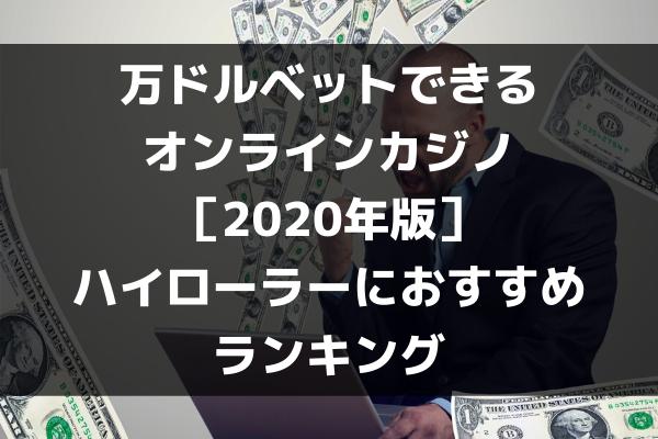 万ドルベットできる オンラインカジノ [2020年版] ハイローラーにおすすめ ランキング
