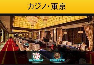 カジノ東京