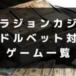 ベラジョンカジノ 万ドルベット対応 ゲーム一覧