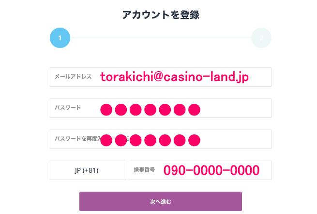 カジノシークレット登録1