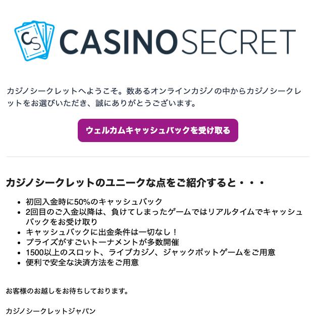 カジノシークレット登録4