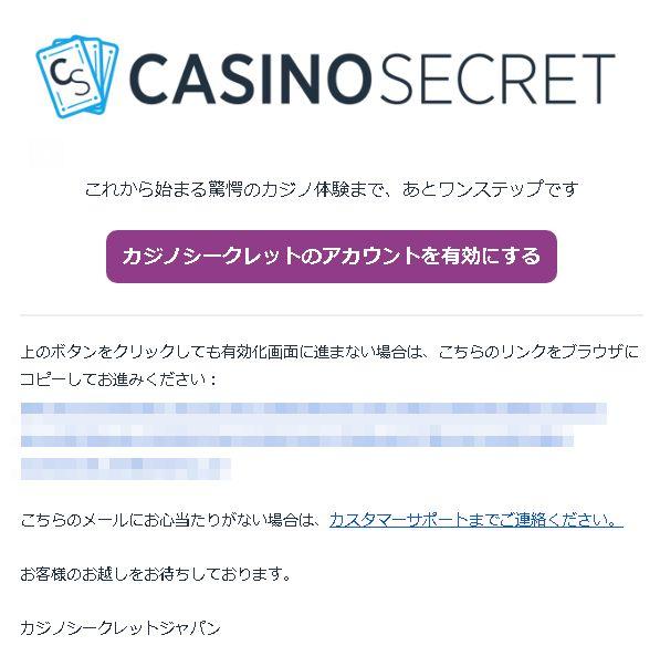 カジノシークレットスマホ登録4