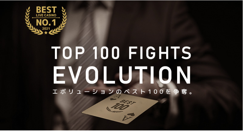EVOLUTION TOP 100 FIGHTS
