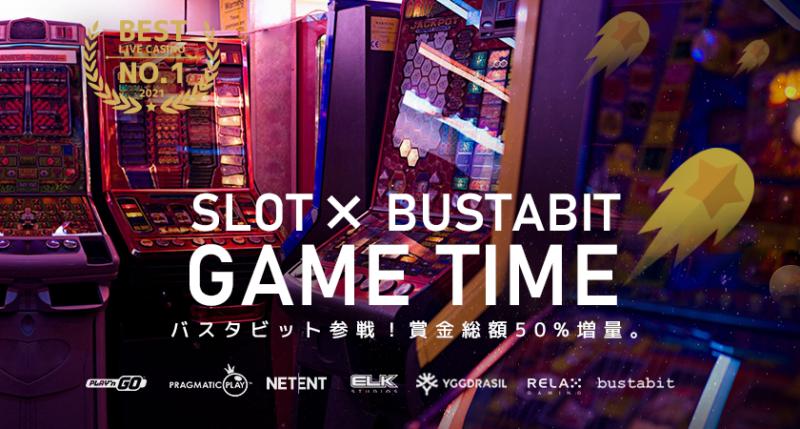 【スロット×バスタビット限定】Slot × Bustabit Game Time