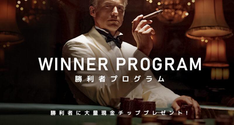 【Winner Program】 勝利者プログラム!