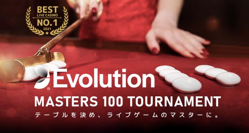 【エボリューション限定】Evolution Masters 100 Tournament