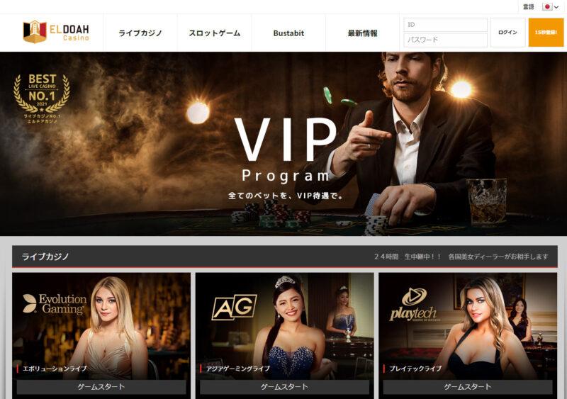 エルドアカジノ公式サイト
