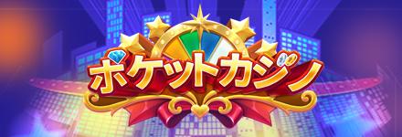 ポケットカジノ(旧CASINO王国)