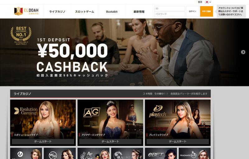 STEP1:エルドアカジノ公式サイトにアクセス