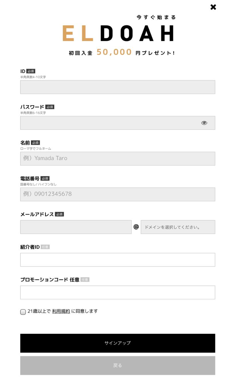 STEP4:情報の登録_スマートフォン